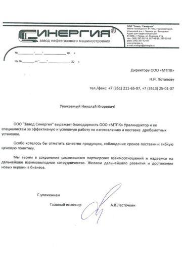 Отзыв ООО «Завод «Синергия»»