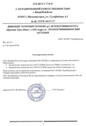 Отзыв ООО «ВторМетКом»