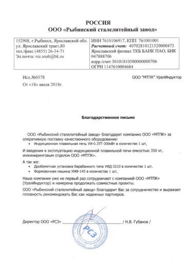 Отзыв ООО «Рыбинский сталелитейный завод»