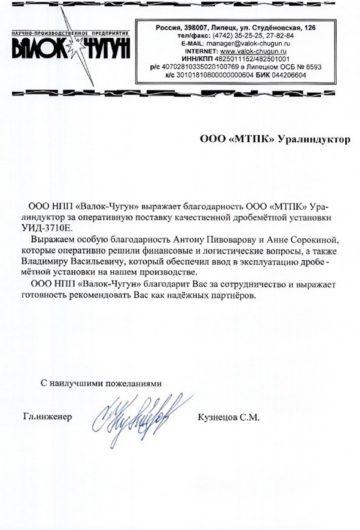 Отзыв ООО «НПП Валок-Чугун»